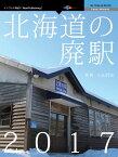 【POD】北海道の廃駅(2017) PDF版 [ 山田将史 ]
