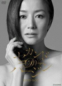 【送料無料】セカンドバージン DVD-BOX [ 鈴木京香 ]