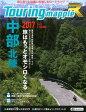 ツーリングマップルR中部北陸(2017) 1:120,000