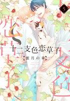 十二支色恋草子 蜜月の章(5)