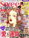 占いBOOK(2018) (e-MOOK sweet特別編集)