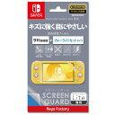 SCREEN GUARD for Nintendo Switch Lite(9H高硬度+ブルーライトカットタイプ)