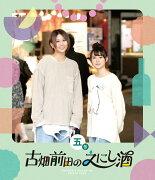 古畑前田のえにし酒 5缶【Blu-ray】