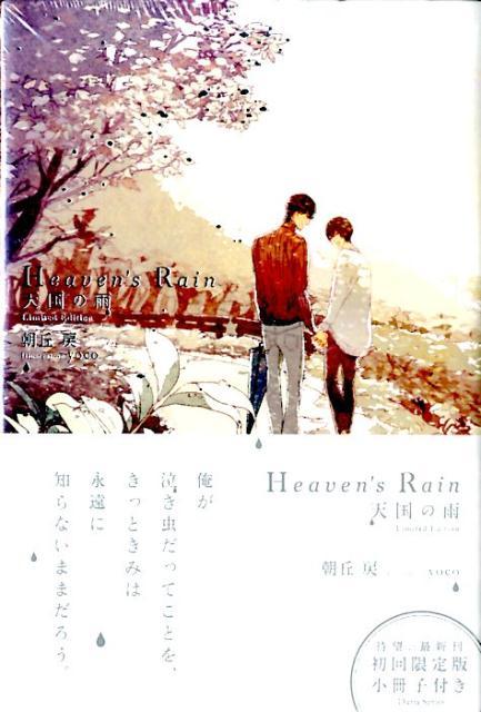 Heaven's Rain 天国の雨 Limited Edition画像