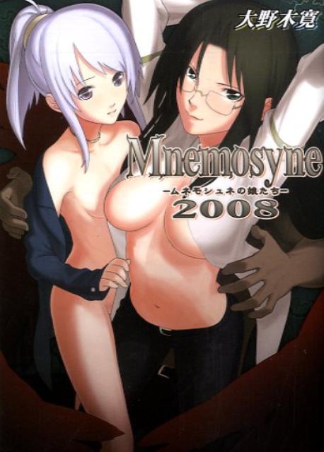 ムネモシュネの娘たち(2008)画像