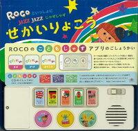 【バーゲン本】ROCOといっしょにJAZZJAZZせかいりょこう