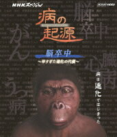 NHKスペシャル 病の起源 脳卒中 〜早すぎた進化の代償〜【Blu-ray】