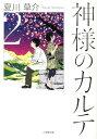 【送料無料】【抽選プレゼント有】神様のカルテ(2) [ 夏川草介 ]