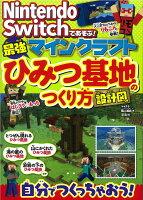 Nintendo Switchであそぶ! マインクラフト 最強ひみつ基地のつくり方 設計図つき