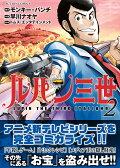 ルパン三世LUPIN THE THIRD ITALIANO(2) (アクションコミックス) [ 早川ナオヤ ]
