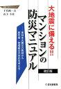 大地震に備える!!マンションの防災マニュアル改訂版 東日本大震災の教訓から居住者・管理組合の対応を考...