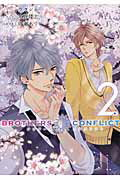 BROTHERS CONFLICT(2nd SEASON 2)画像