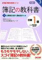 簿記の教科書 日商1級 商業簿記・会計学 3 企業結合会計・連結会計ほか編 第6版