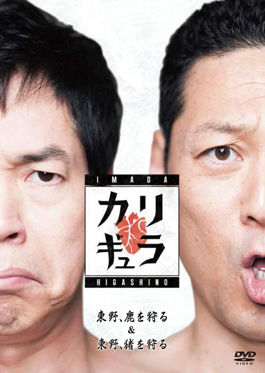 今田×東野のカリギュラ シーズン1 Vol.1画像