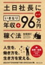 【送料無料】土日社長になっていきなり年収+96万円稼ぐ法 [ 松尾昭仁 ]