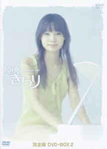 【楽天ブックスならいつでも送料無料】純情きらり 完全版 DVD-BOX 2 [ 宮崎あおい ]