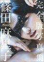 篠田麻里子 完全版写真集 「Memories」 [ Take...