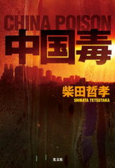 【送料無料】中国毒