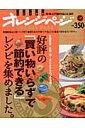 好評の「買い物いらずで節約できる」レシピを集めました。 常備野菜・缶詰・卵…家にあるものフル活用! (Orange page books)