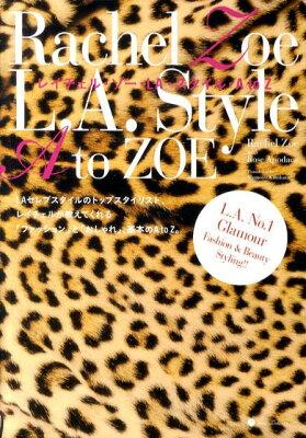 【楽天ブックスならいつでも送料無料】Rachel Zoe L.A.Style A to ZOE [ レイチェル・ゾ...