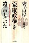 秀吉は「家康政権」を遺言していた 朝鮮出兵から関ヶ原の合戦までの驚愕の真相 [ 高橋 陽介 ]