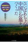 ひいばあちゃんは中国にお墓をつくった 中国残留日本人の孫たちと学ぶ満州・戦争 [ 飯島春光 ]
