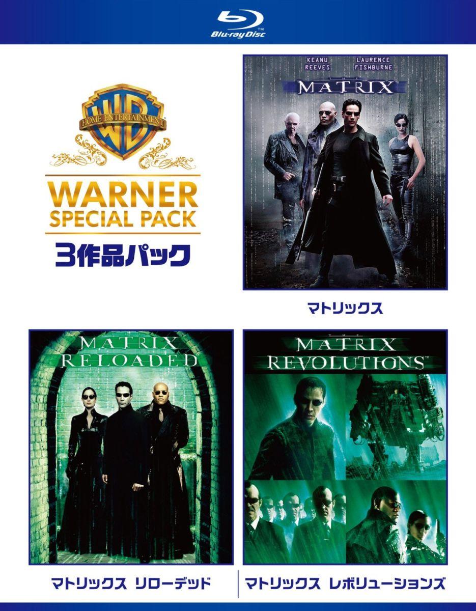 マトリックス ワーナー・スペシャル・パック【Blu-ray】