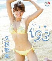 193(いくみ)【Blu-ray】