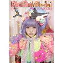 ぱみゅぱみゅレボリューション(初回限定CD+DVD)
