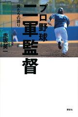 【送料無料】プロ野球二軍監督 [ 赤坂英一 ]