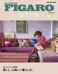 フィガロジャポン デコ 美しく、心地いい暮らし方。