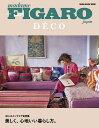 フィガロジャポン デコ 美しく、心地いい暮らし方。 30人のインテリア実例集 (MEDIA HOUSE MOOK フィガロジャポンデコ)