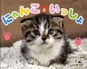 【送料無料】にゃんこといっしょ [ 長崎猫の会. ]