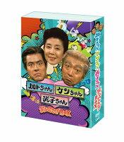 加トちゃんケンちゃん光子ちゃん 笑いころげBOX
