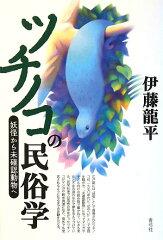 【送料無料】ツチノコの民俗学 [ 伊藤龍平 ]
