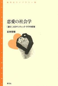 【送料無料】恋愛の社会学 [ 谷本奈穂 ]