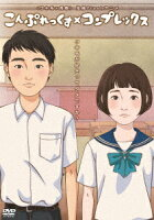 映画「こんぷれっくす×コンプレックス」