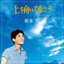 1961年の年間カラオケ人気曲ランキング第2位 坂本九の「上を向いて歩こう」を収録したCDのジャケット写真。