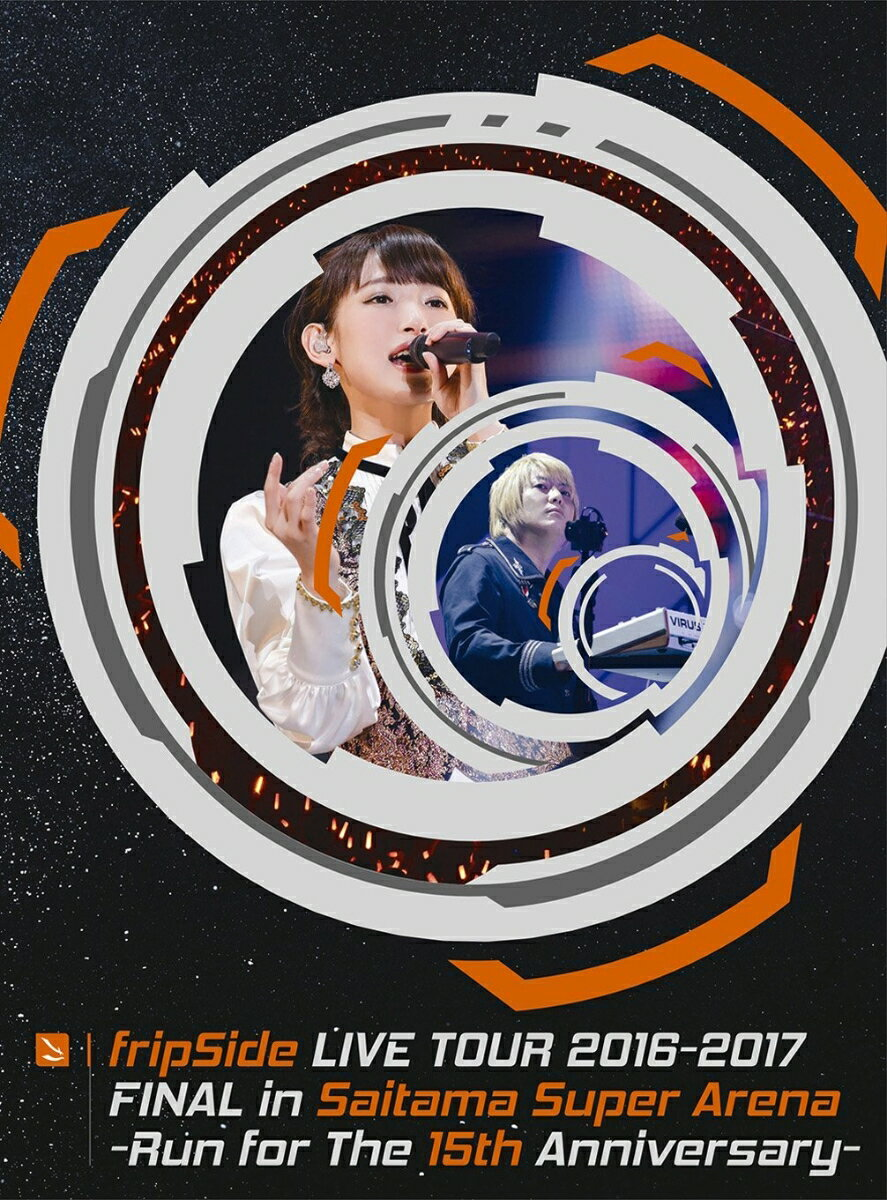 fripSide LIVE TOUR 2016-2017 FINAL in Saitama Super Arena -Run for the 15th Anniversary-(初回限定版type-B)画像