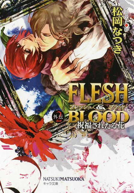 FLESH&BLOOD外伝(2)画像