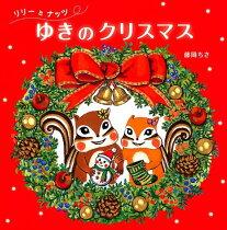 リリーとナッツゆきのクリスマス