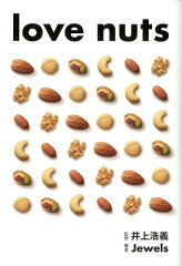 【楽天ブックスならいつでも送料無料】love nuts [ Jewels ]