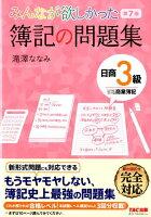 みんなが欲しかった 簿記の問題集 日商3級 第7版