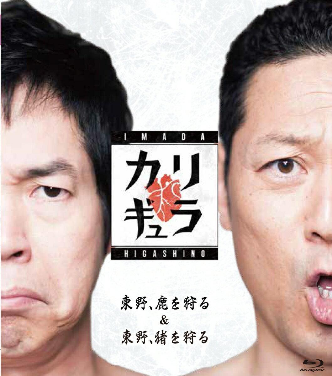 今田×東野のカリギュラ シーズン1 Vol.1【Blu-ray】画像