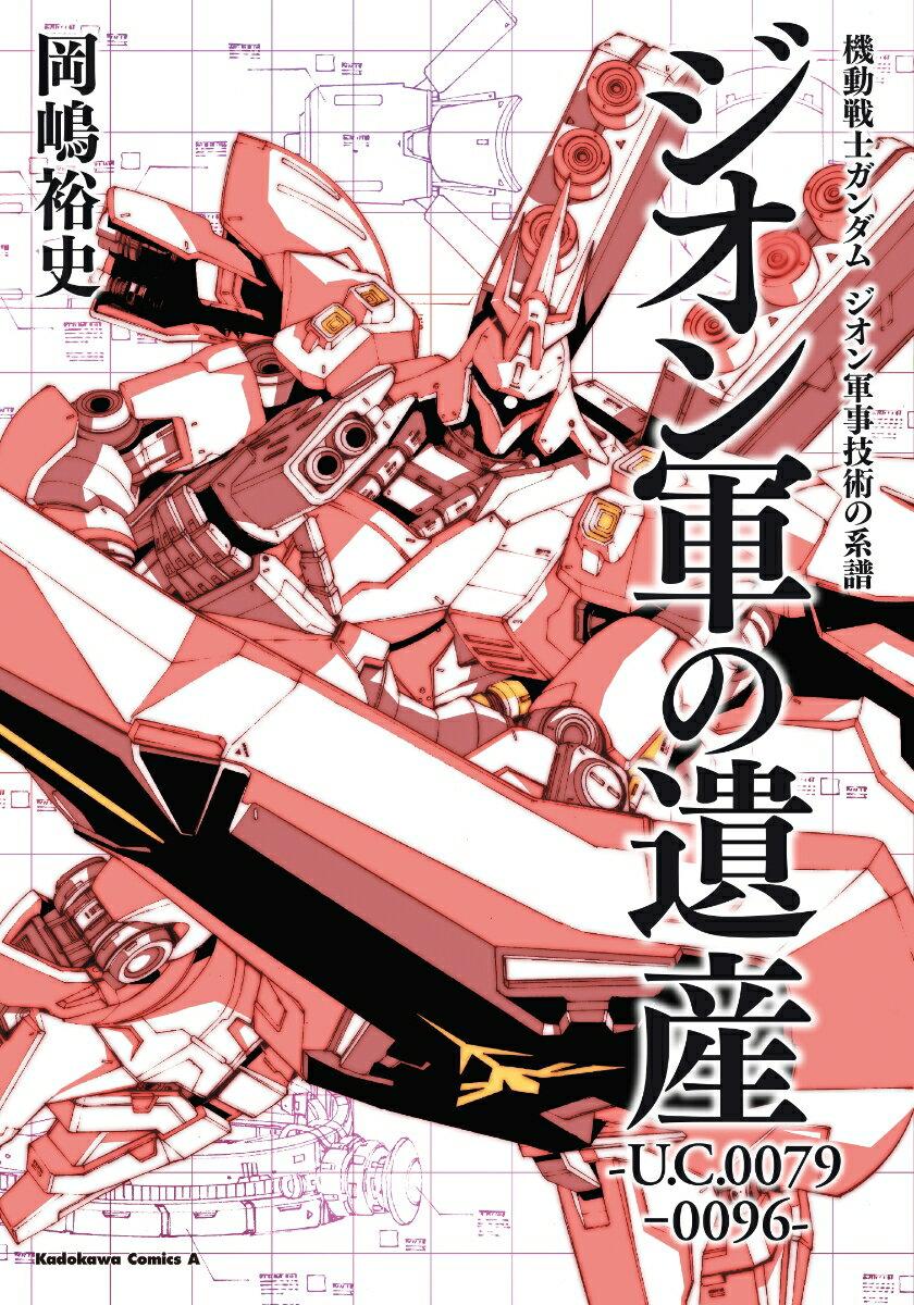 コミック, その他  U.C.0079-0096