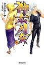 神太刀女(8) (MFコミックス...