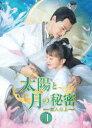 太陽と月の秘密~離人心上~ DVD-BOX1 [ ジェン・イェチョン ]