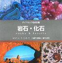 【送料無料】岩石・化石