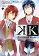 K-Lost Small World-(1) [ おおきたよる ]