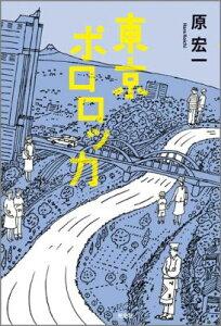 【送料無料】東京ポロロッカ